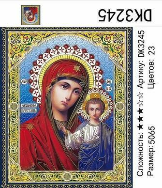 Картина по номерам 50x65 DK3245